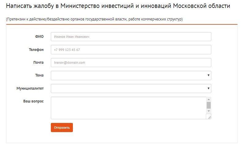 Написать в министерство инноваций Красногорск