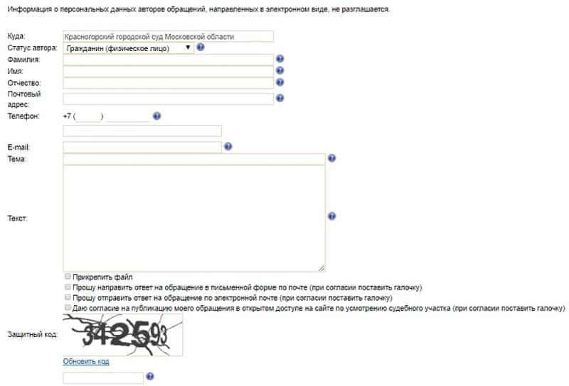 Онлайн-жалоба в суд Красногорска