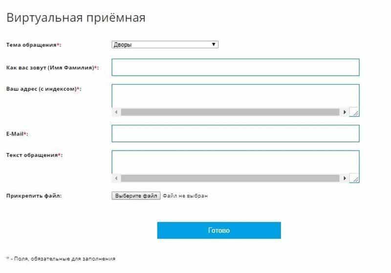 Написать в администрацию Серпухова