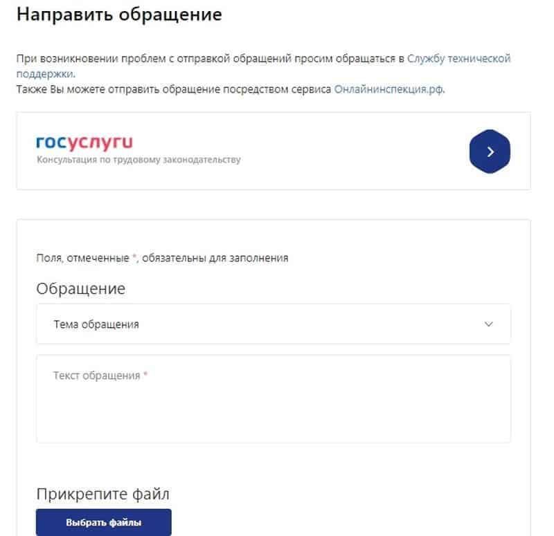 Жалоба в администрацию Серпухова