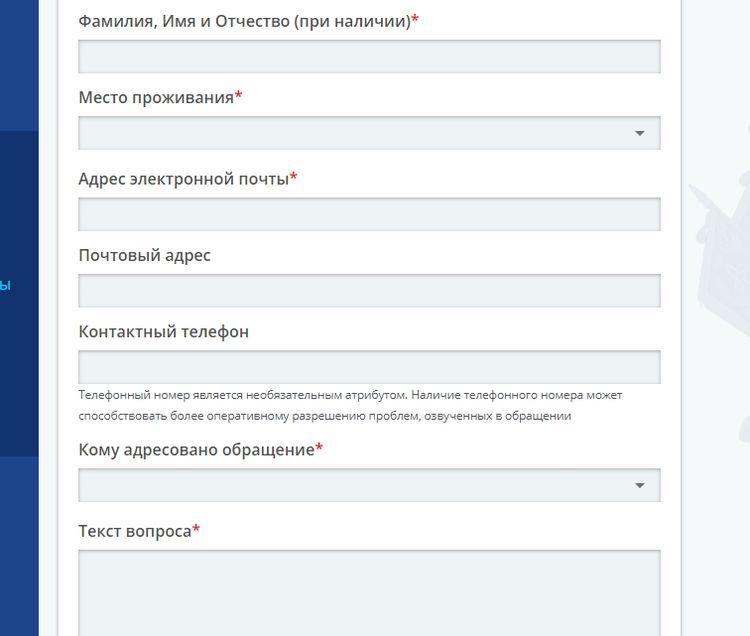 Онлайн-жалоба губернатору Краснодарского края
