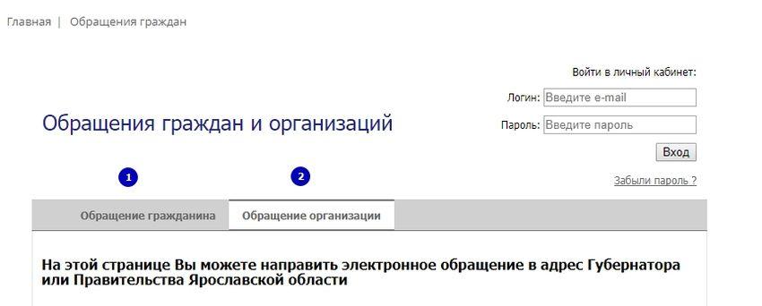 Написать губернатору Ярославской области