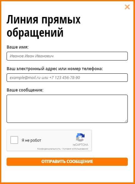 Обращение в Ленинградский областной центр поддержки предпринимательства