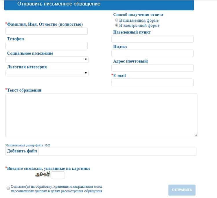 Жалоба губернатору Свердловской области