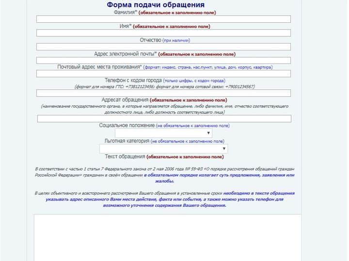 Как обратиться к губернатору Омской области