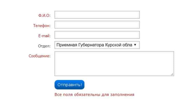Жалоба губернатору Курской области онлайн