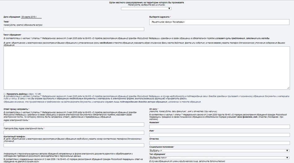 Как написать губернатору Пермского края
