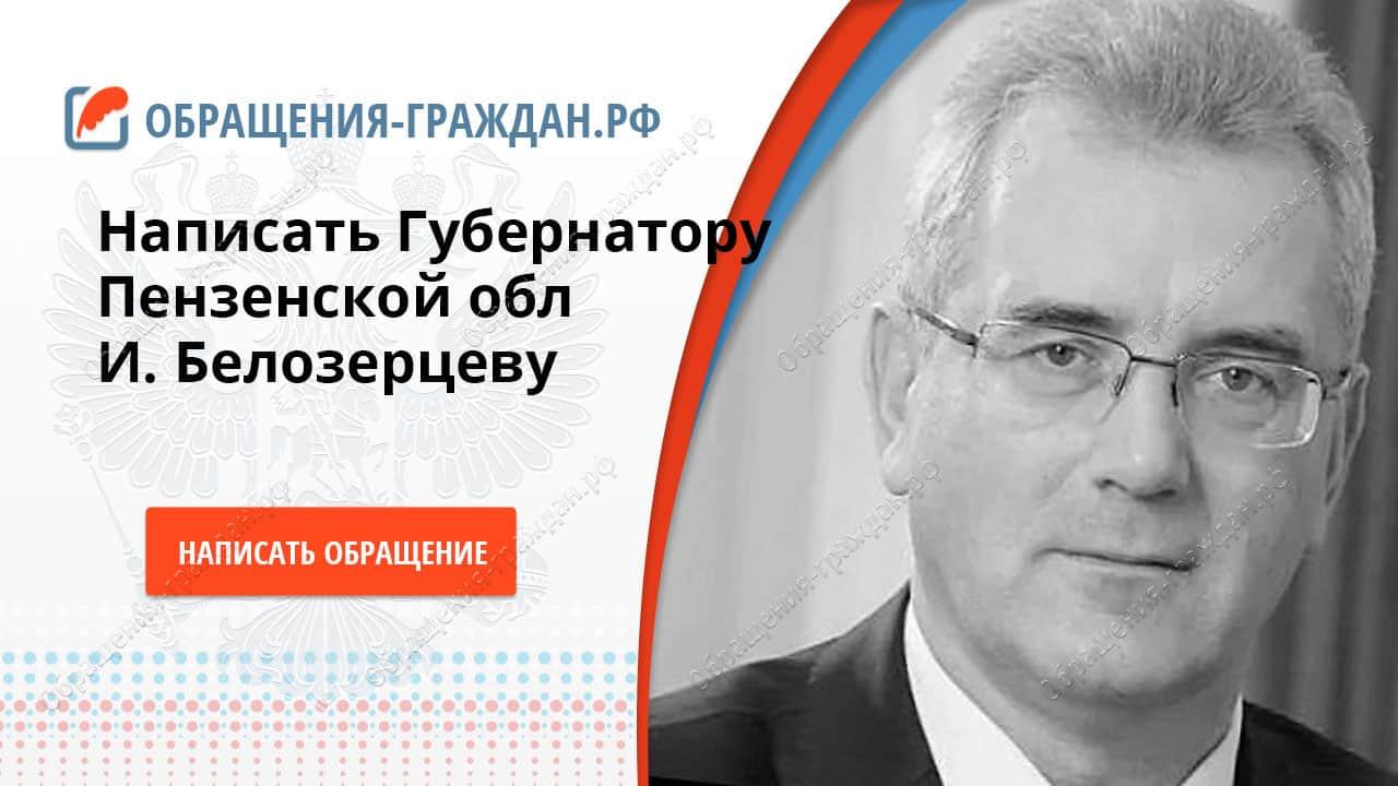 Как написать письмо губернатору пензенской области белозерцеву