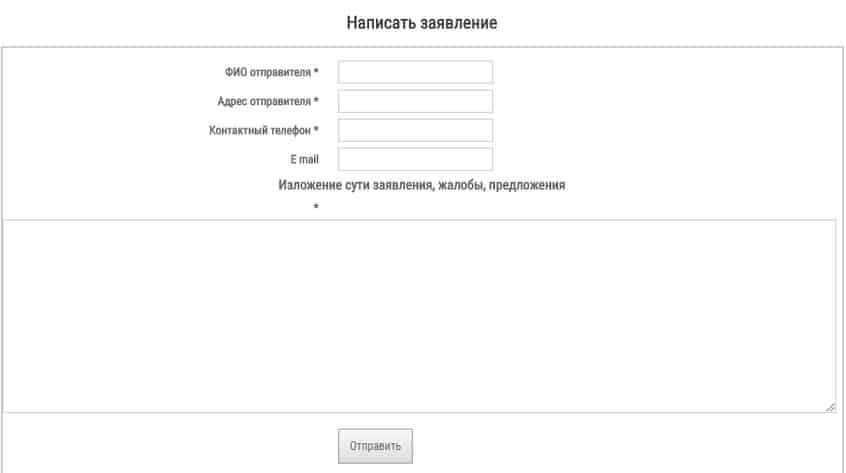 Как написать губернатору Челябинской области