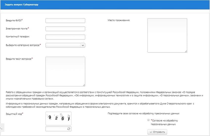 Как написать губернатору Ставропольского края в интернете