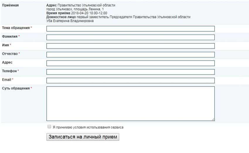 Написать губернатору Ульяновской области