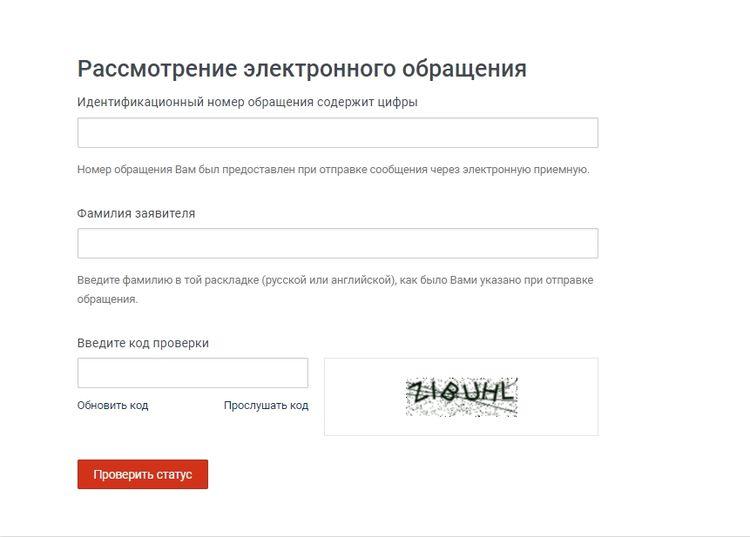 Электронная приемная обращений граждан СПб