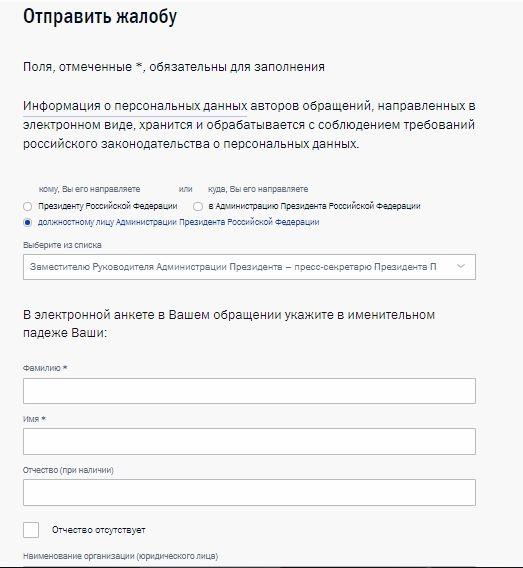 Написать Дмитрию Пескову