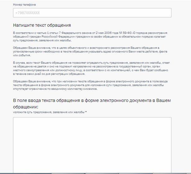 Как написать в Управление Президента по работе с обращениями граждан и организаций
