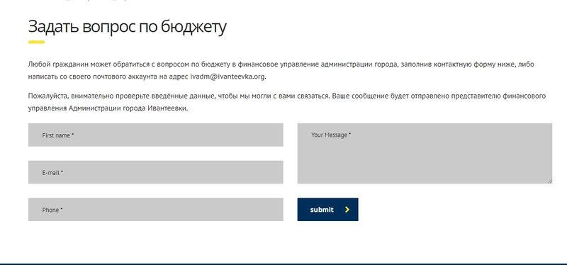 Написать в администрацию Ивантеевка