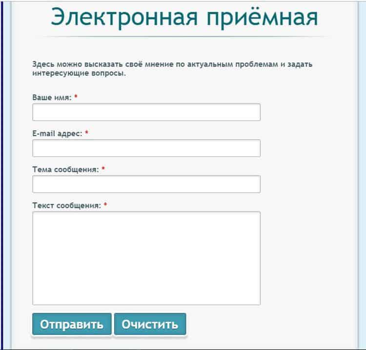 Написать в администрацию г. Жуковский