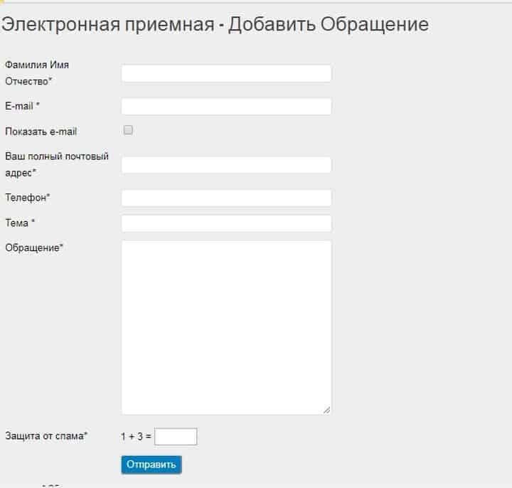 Написать в администрацию Звенигород