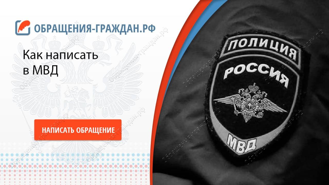 Электронная подача заявления в полицию