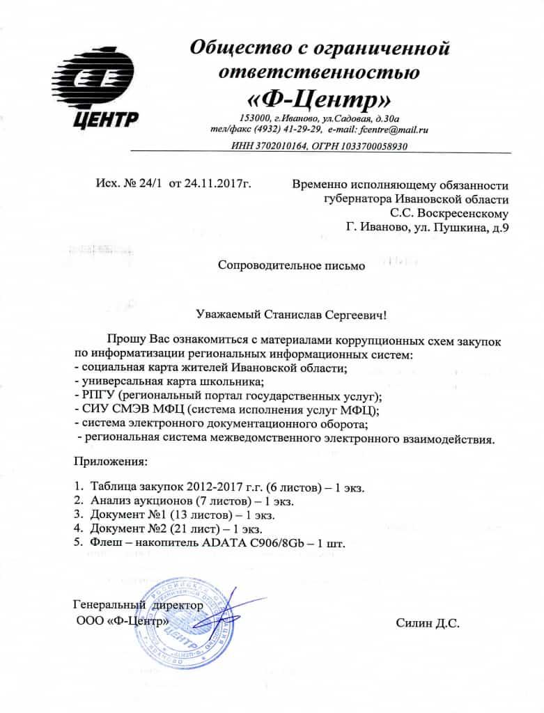 Образец жалобы губернатору Ивановской области Воскресенскому Станиславу Сергеевичу