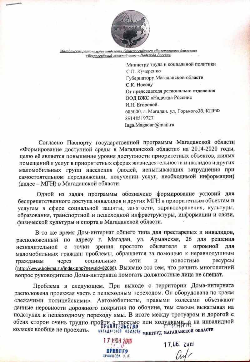 Образец жалобы губернатору Магаданской области