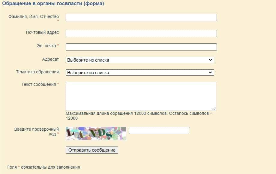 Форма обращения на сайте администрации