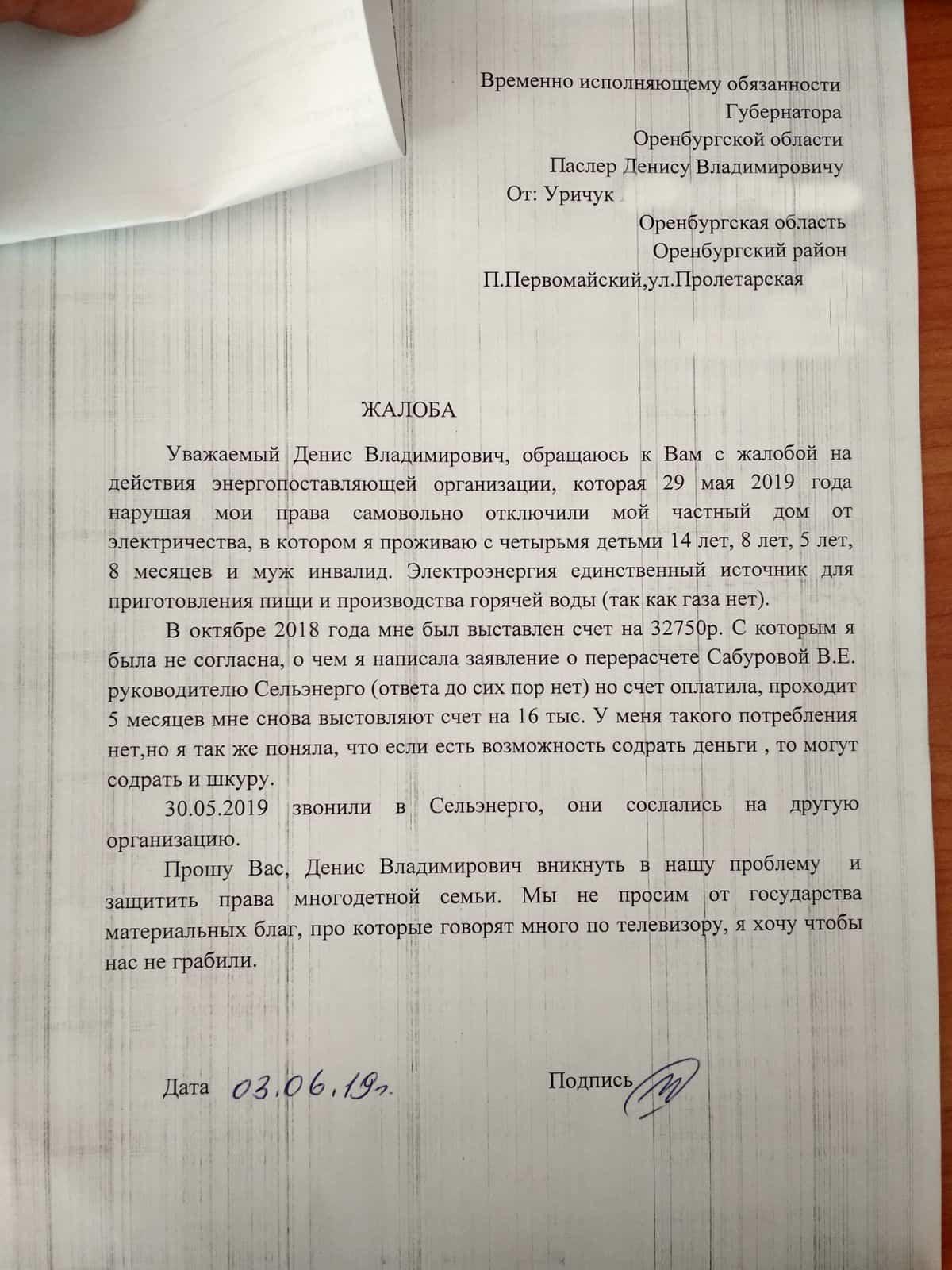 Пример жалобы губернаторы Оренбургской области
