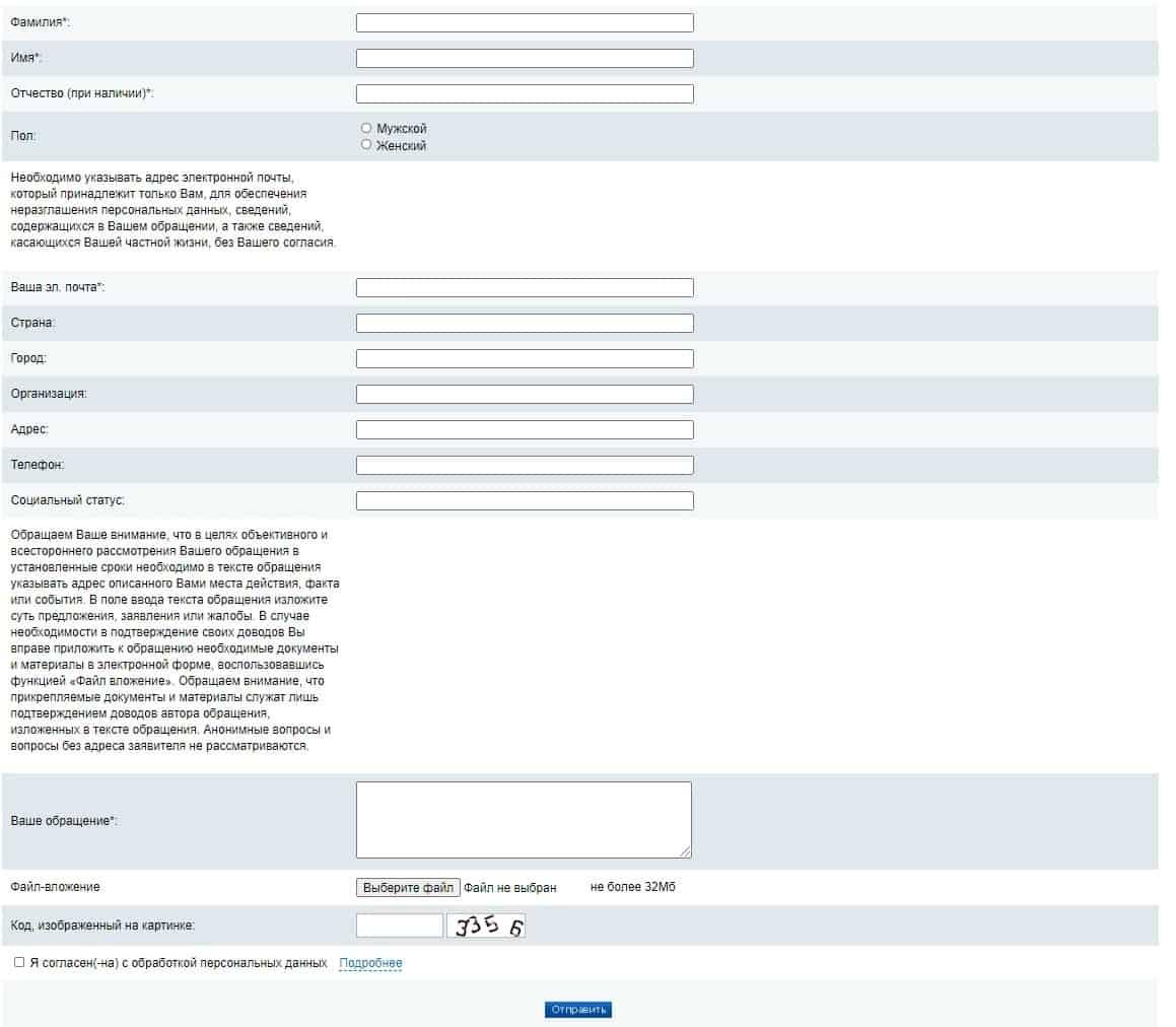 Форма онлайн-обращения на сайте губернатора