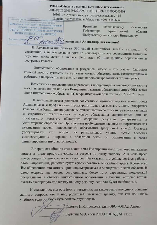 Пример жалобы врио Губернатора Вологодской области области