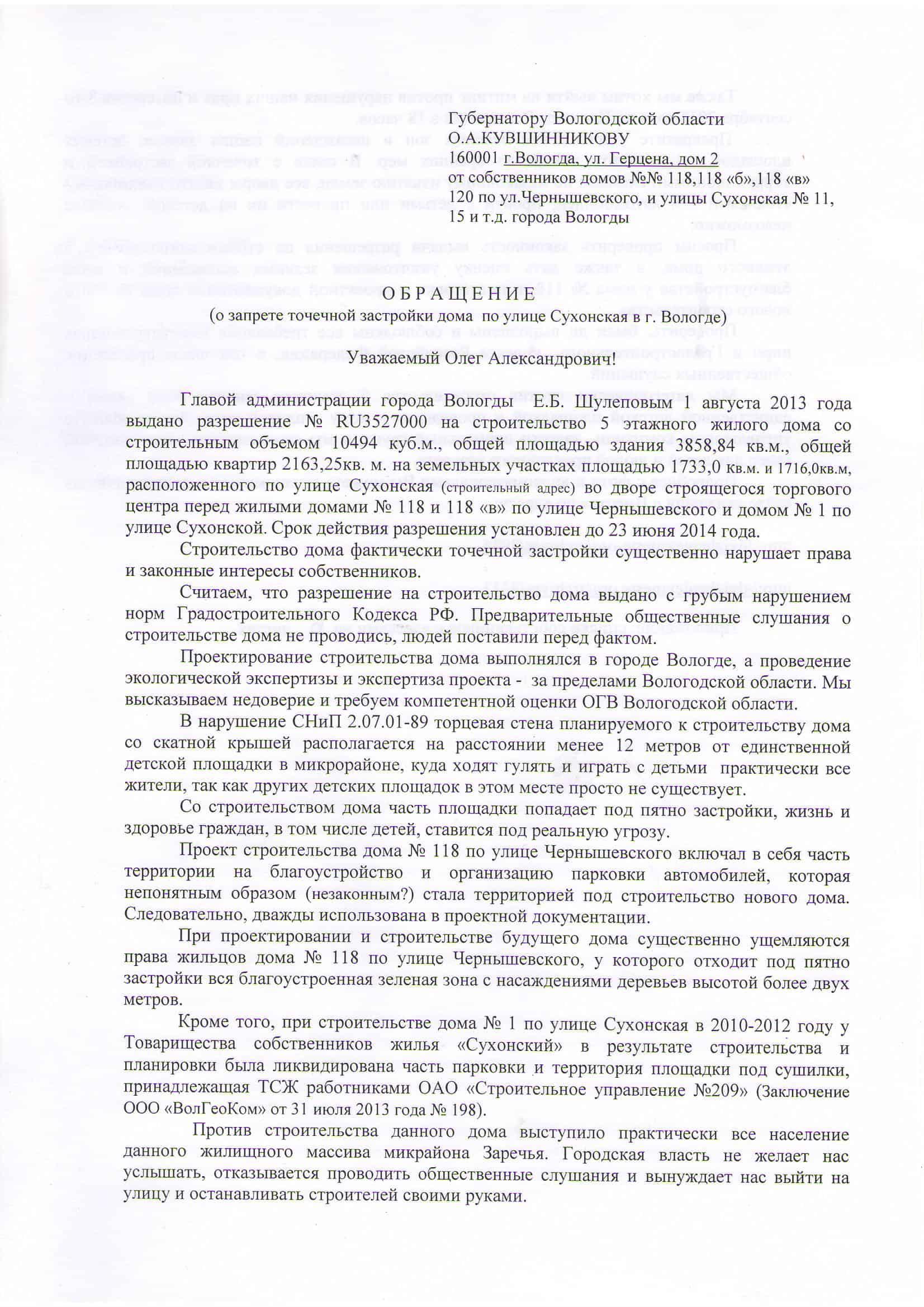 Пример жалобы Губернатору Вологодской области области