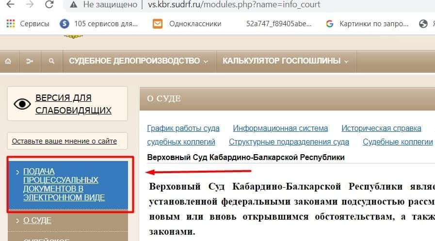 Официальный сайт Верховного Суда КБР