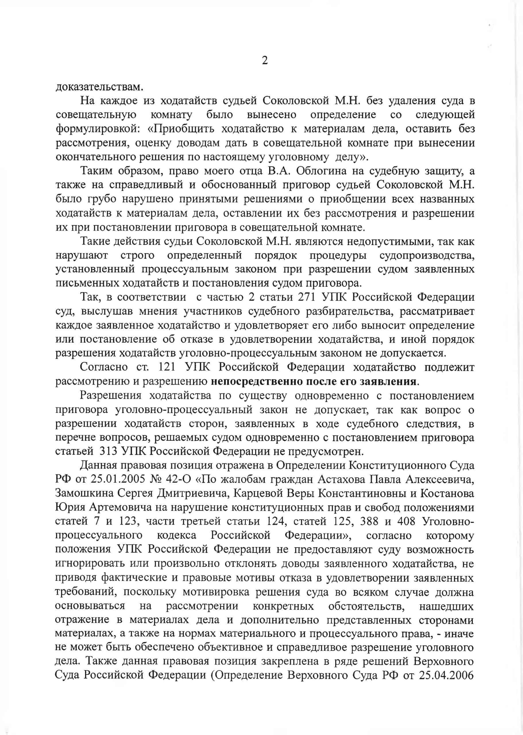 Пример обращения в ВС Республики Алтай