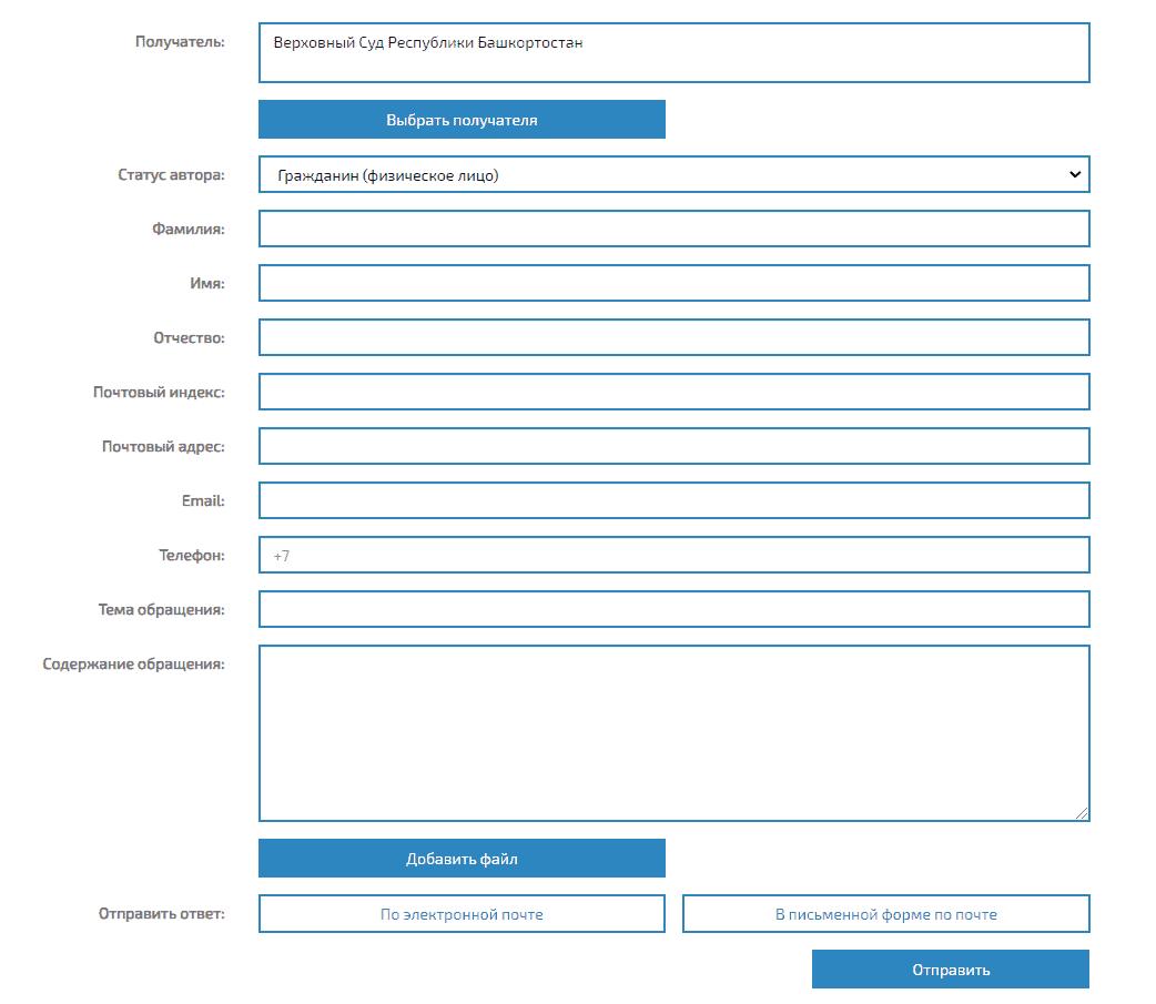Онлайн-форма для обращений граждан