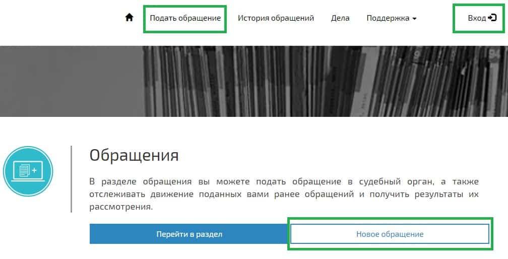 Подать обращение на официальном сайте