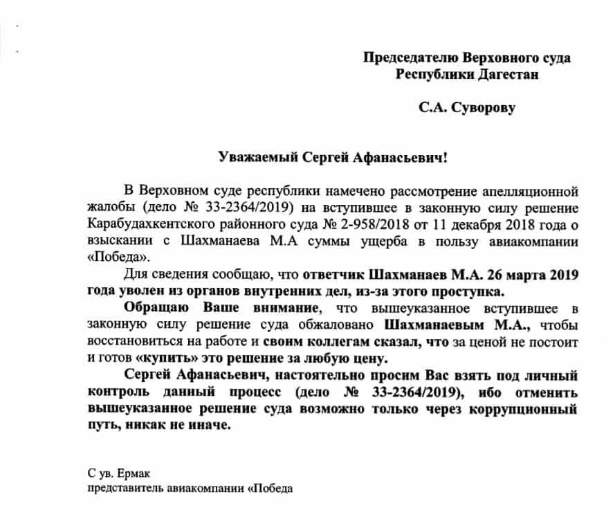 Образец обращения в Верховный суд Республики Дагестан