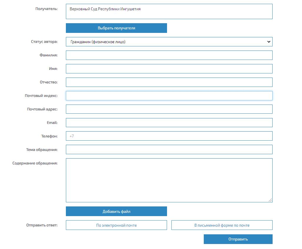 Форма сообщений в разделе Электронная приемная