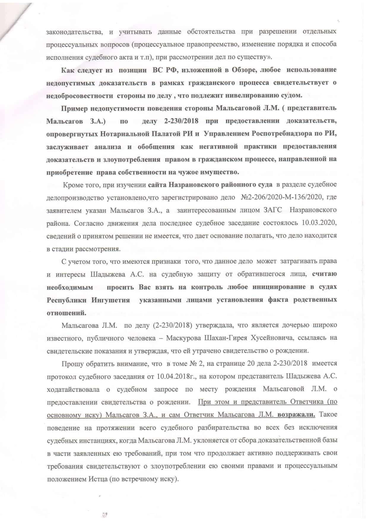 Образец обращения в Верховный Суд Республики Ингушетия