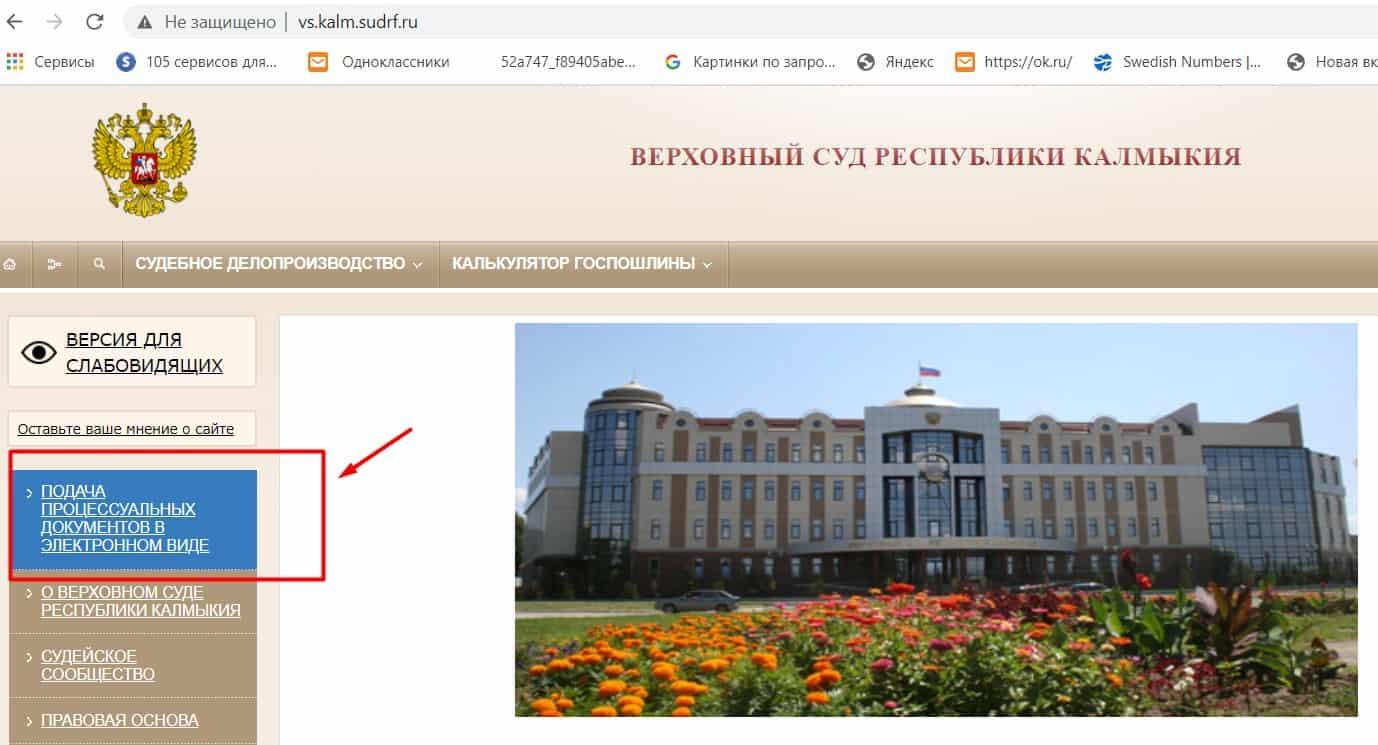 Официальный сайт Верховного Суда Калмыкии