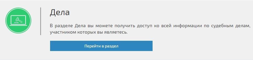 """Раздел """"Дела"""""""