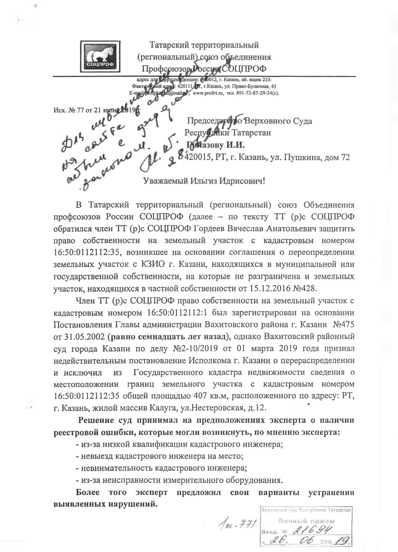 Пример обращения в Верховный Суд Татарстана