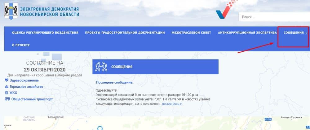 "Жалоба на портале ""Электронная демократия"""