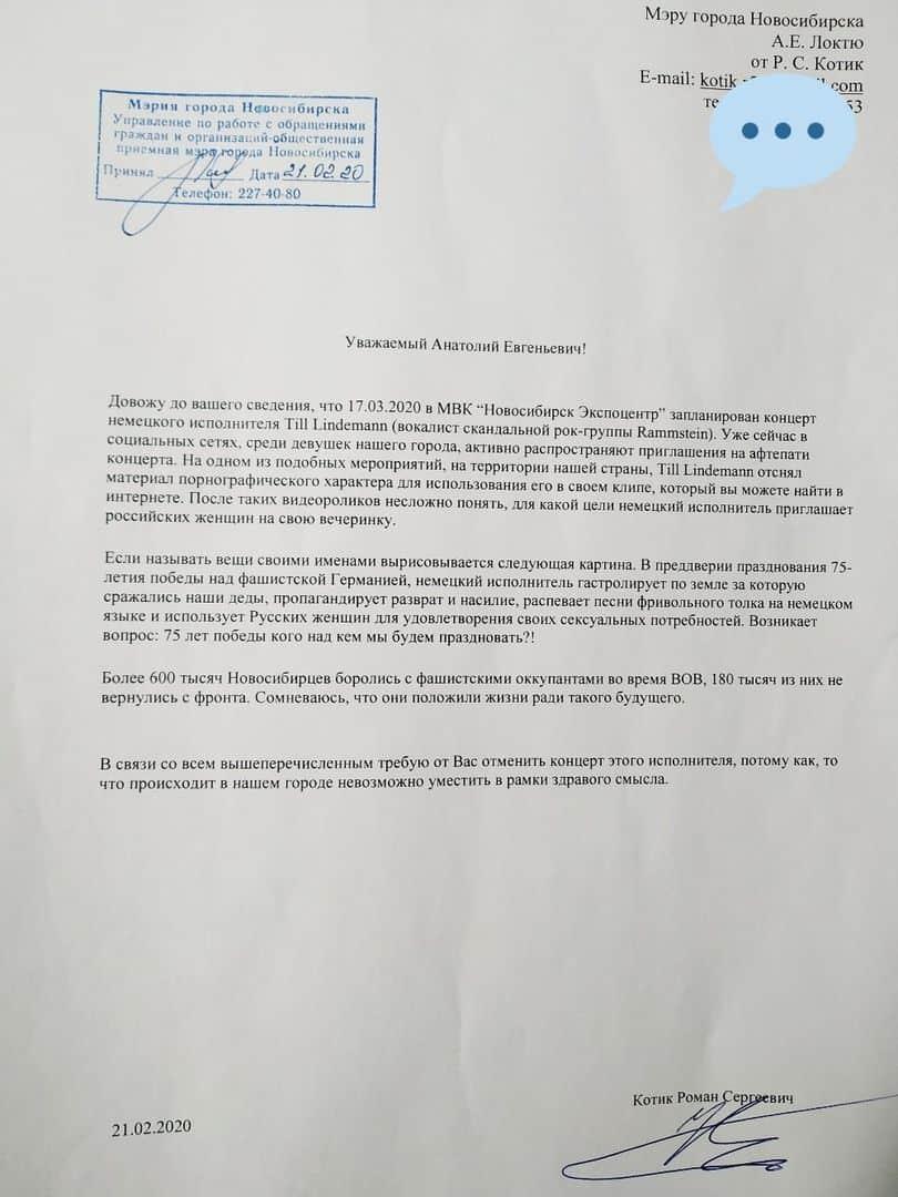 Письмо Локтю