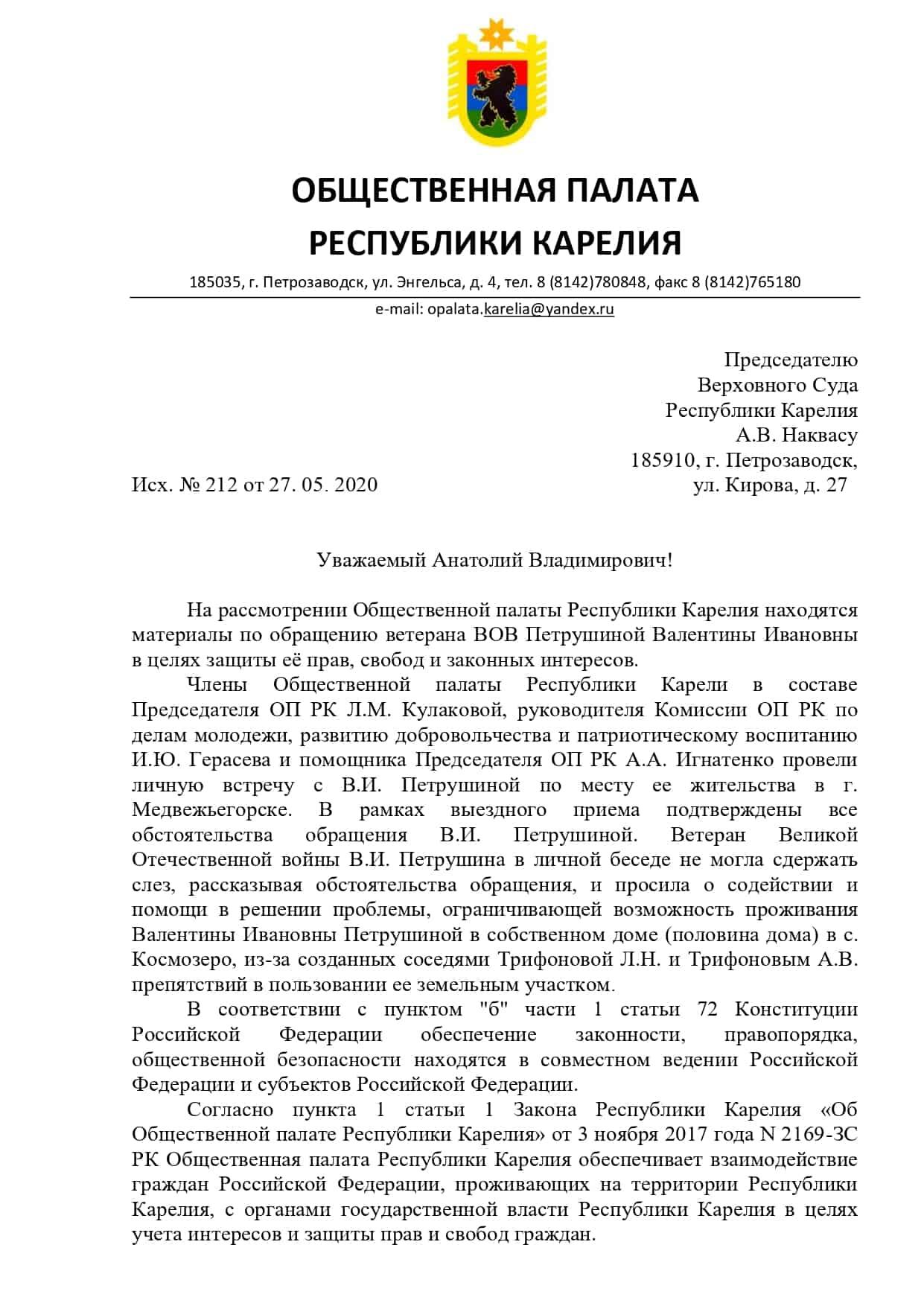 Пример обращения в Карельский Верховный Суд