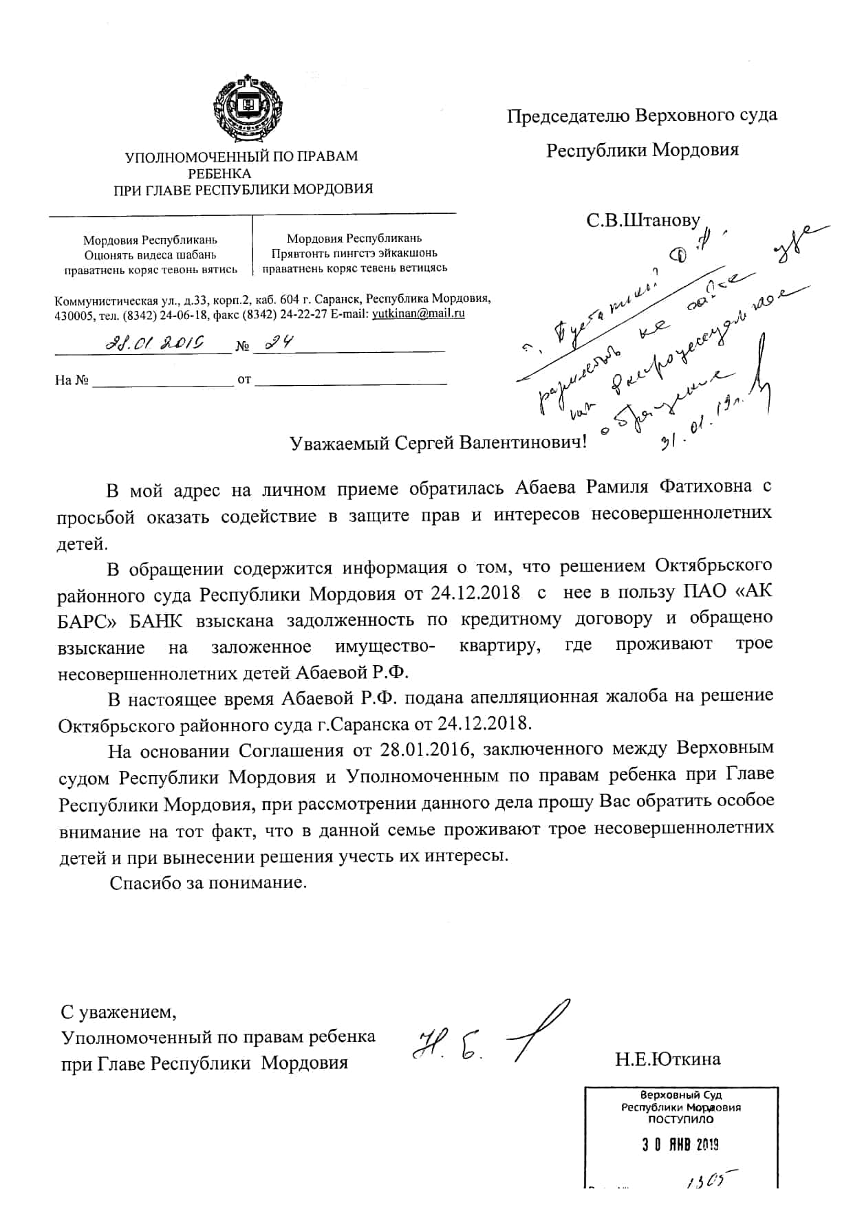 Пример обращения в Верховный Суд Мордовии