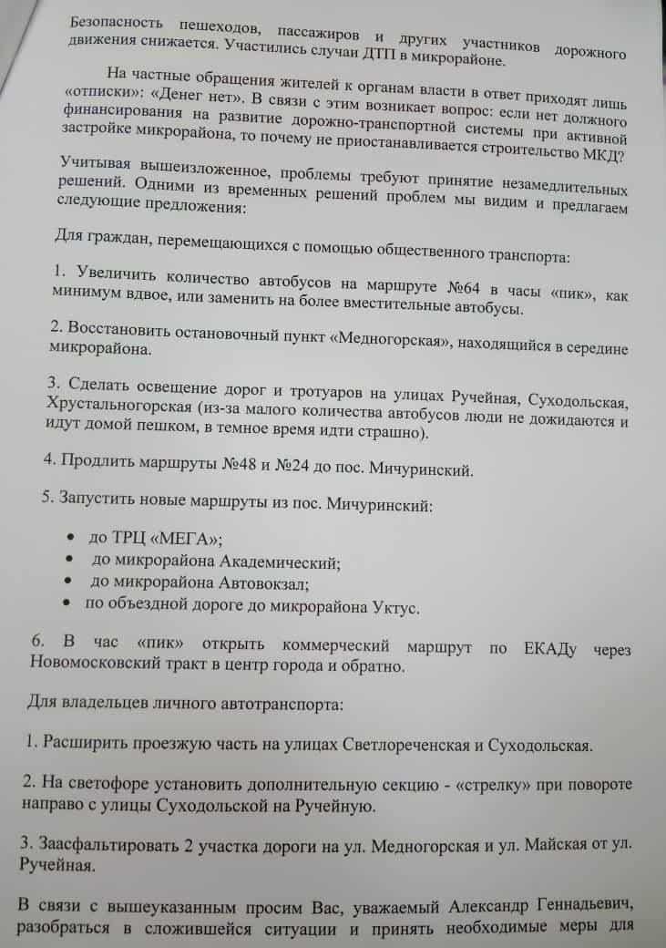 коллективное обращение к мэру Александру Высокинскому