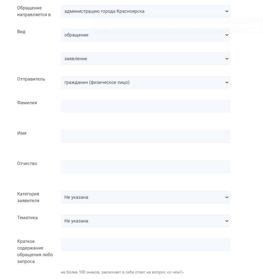 Форма обращения к мэру Красноярска
