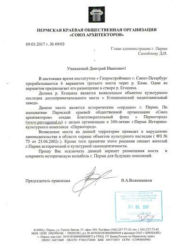 Пример жалобы Дмитрию Самойлову