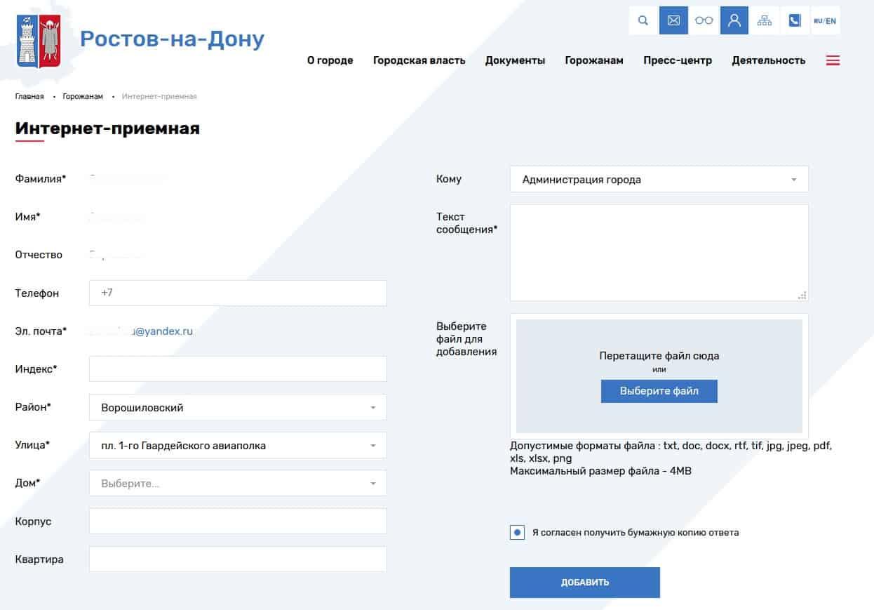 Электронная форма на официальном сайте