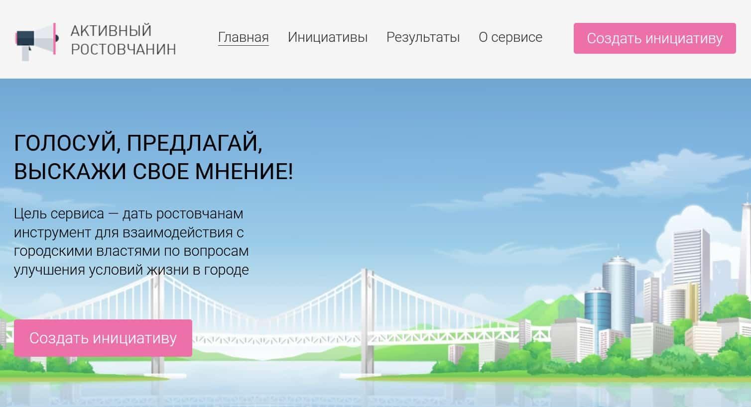 Сайт Активный ростовчанин