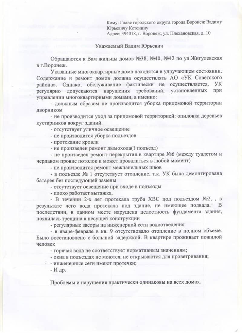 Пример жалобы Вадиму Кстетину