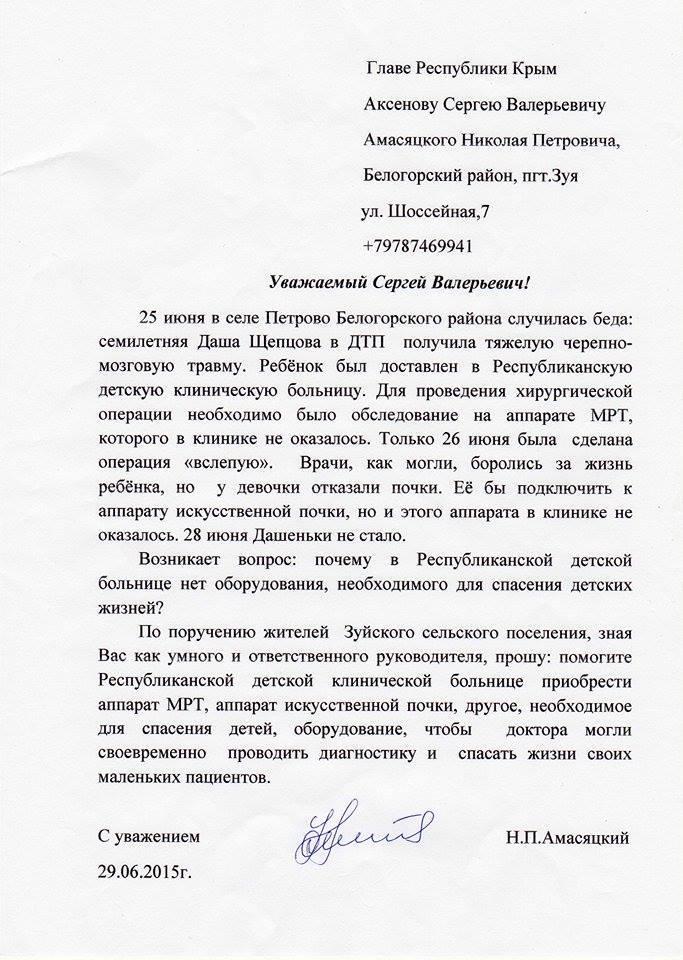 Пример обращения к главе Крыма
